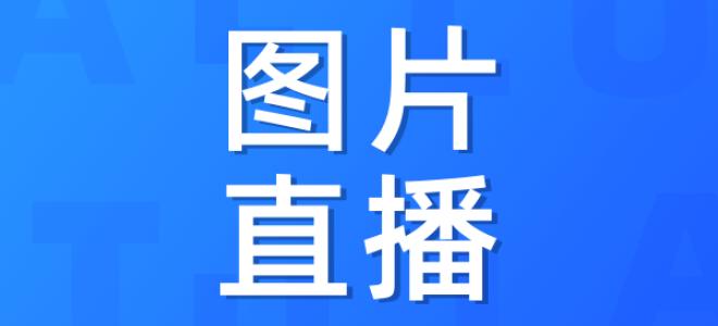 泰国国家会议展览局 中国路演 上海站