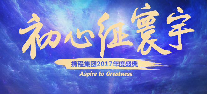 携程集团2017年度盛典