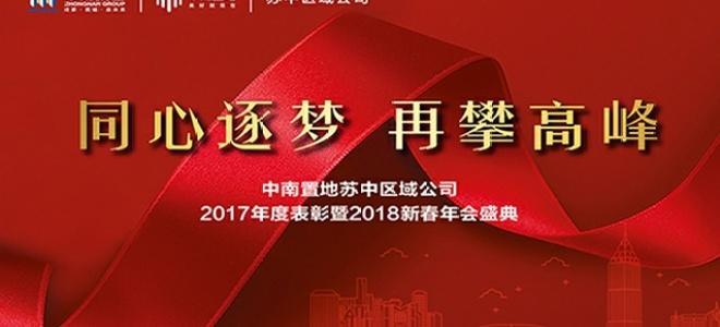 中南置地苏中区域公司2017年度表彰暨2018新春年会盛典