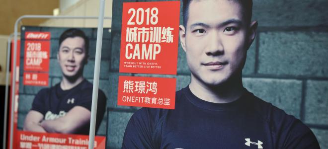 OneFit2018城市训练营—北京站