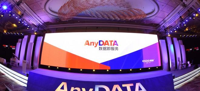 AnyDATA2018大会 数据即服务